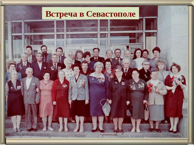 Встреча в Севастополе