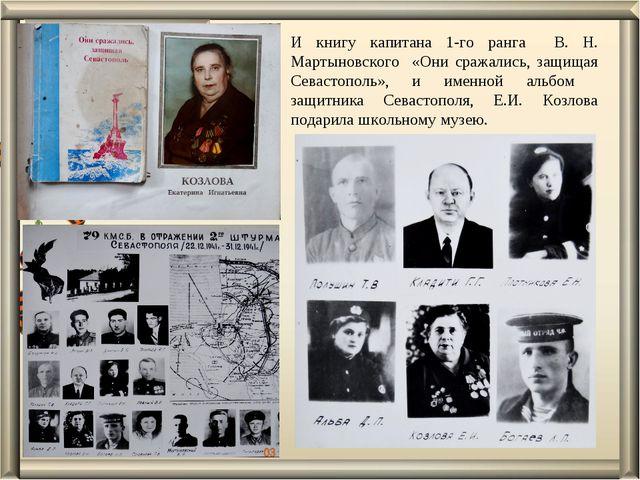 И книгу капитана 1-го ранга В. Н. Мартыновского «Они сражались, защищая Севас...