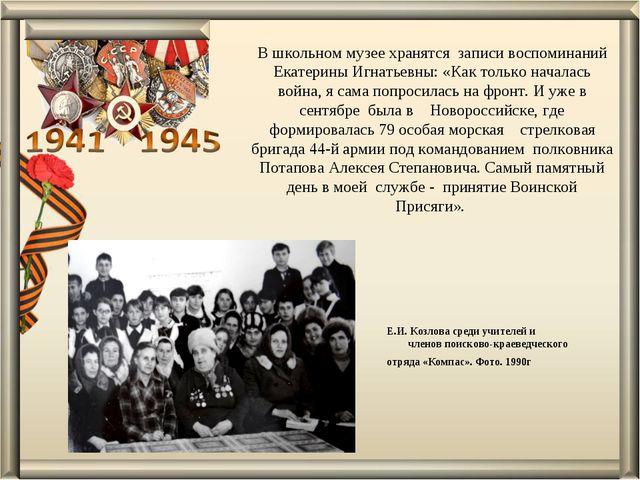 Е.И. Козлова среди учителей и членов поисково-краеведческого отряда «Компас»....