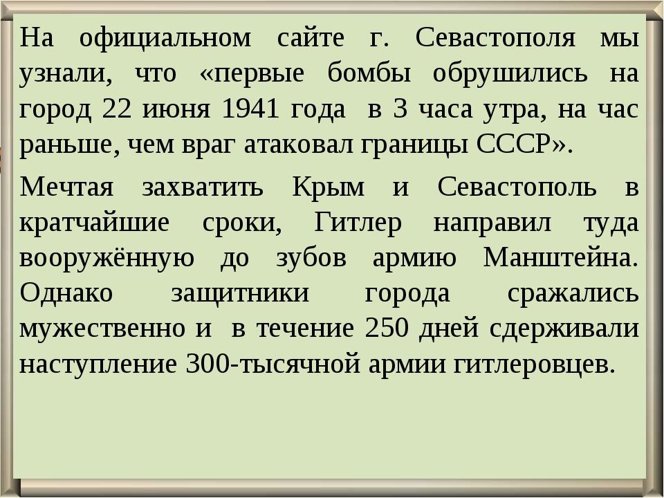 На официальном сайте г. Севастополя мы узнали, что «первые бомбы обрушились н...