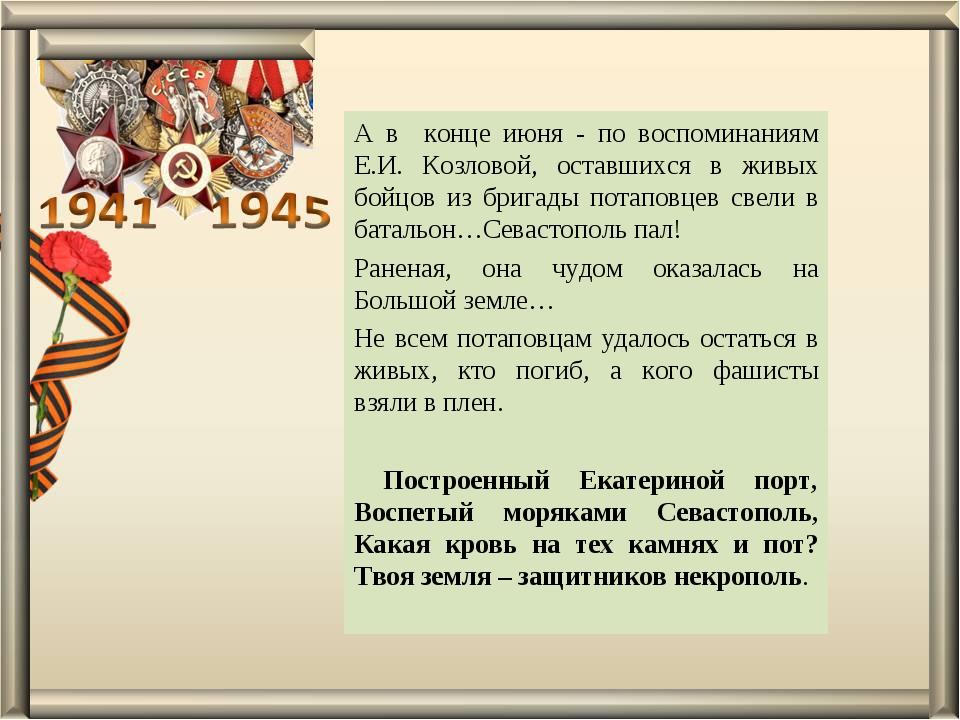 А в конце июня - по воспоминаниям Е.И. Козловой, оставшихся в живых бойцов из...
