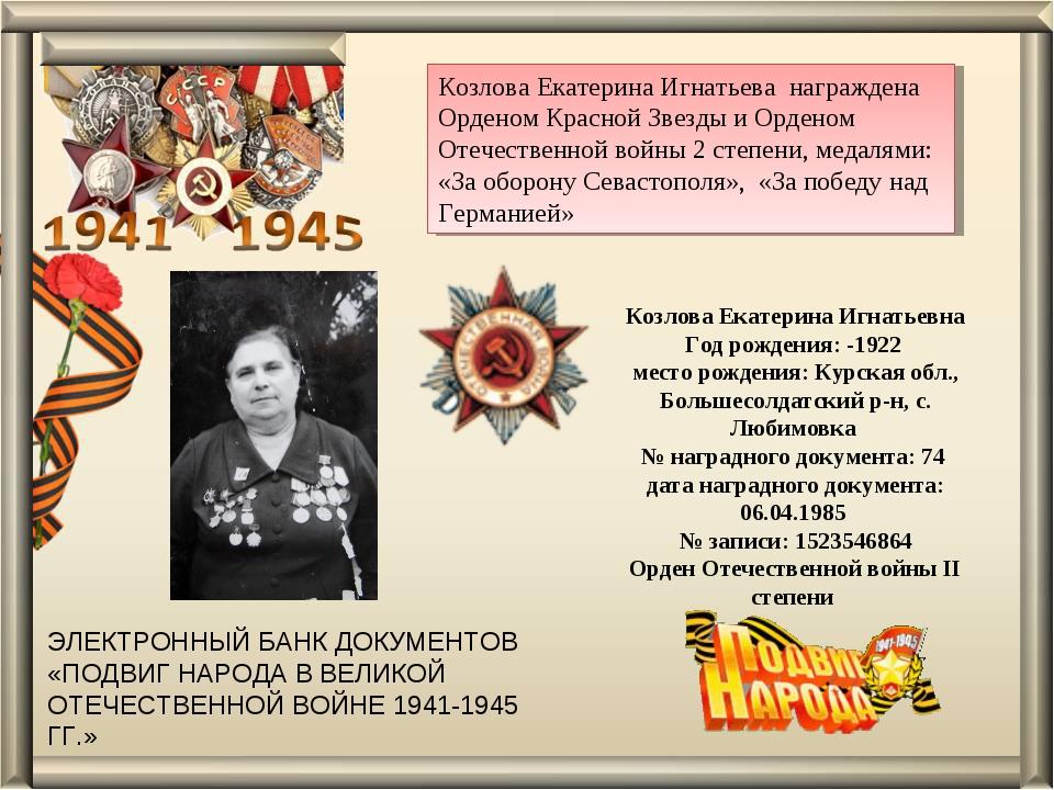 Козлова Екатерина Игнатьевна Год рождения: -1922 место рождения: Курская о...