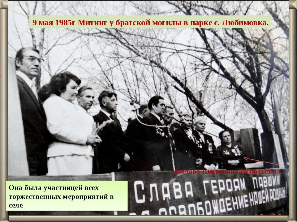 Козлова Екатерина Игнатьевна 9 мая 1985г Митинг у братской могилы в парке с....