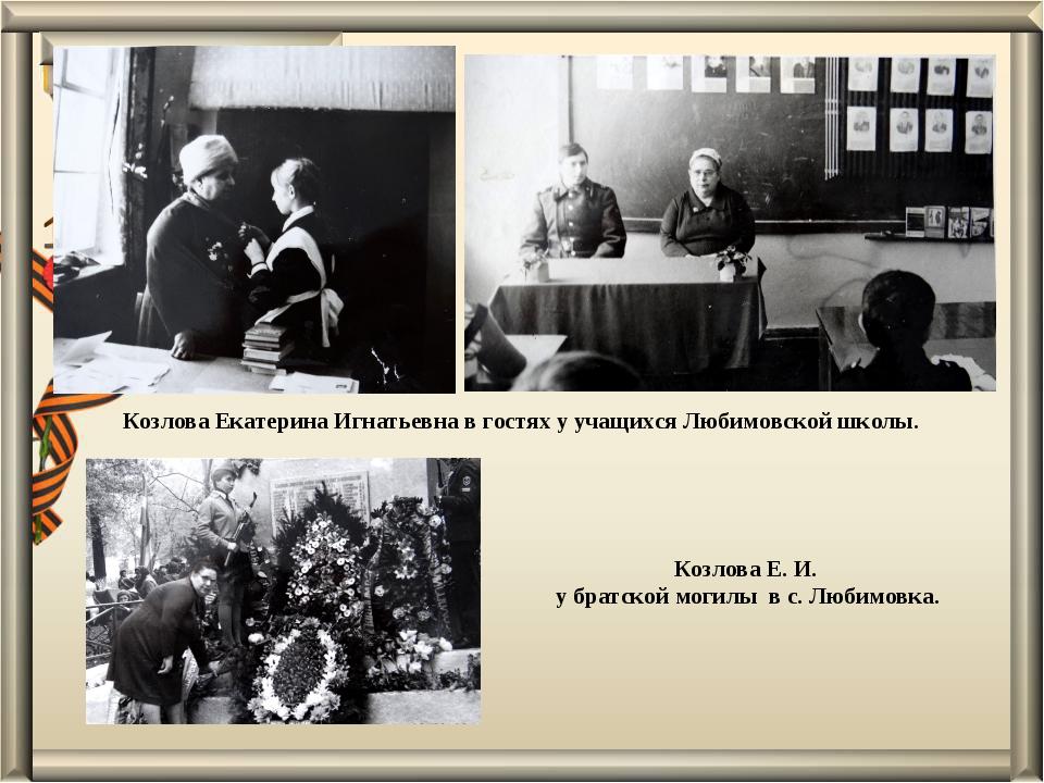 Козлова Екатерина Игнатьевна в гостях у учащихся Любимовской школы. Козлова Е...