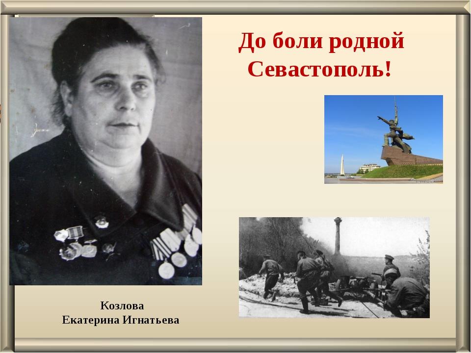 Козлова Екатерина Игнатьева До боли родной Севастополь!