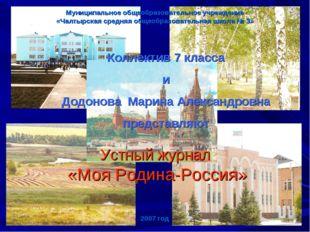 Муниципальное общеобразовательное учреждение «Чалтырская средняя общеобразова