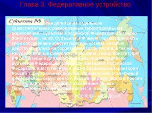 Территория России делится на отдельные самостоятельные, равноправные террито