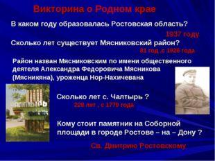 Викторина о Родном крае В каком году образовалась Ростовская область? 1937 г