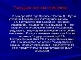 Государственная символика В декабре 2000 года Президент России В.В.Путин утве