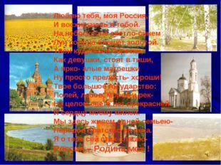 Люблю тебя, моя Россия, И восхищаюсь я тобой. На небосклоне светло-синем Луч