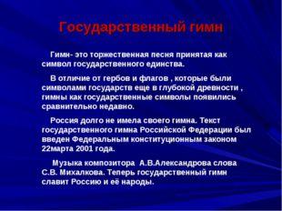 Государственный гимн Гимн- это торжественная песня принятая как символ госуда