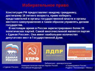 Конституция РФ предоставляет каждому гражданину, достигшему 18 летнего возрас