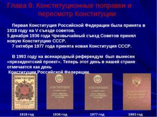 Глава 9. Конституционные поправки и пересмотр Конституции Первая Конституция