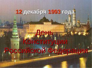 День Конституции Российской Федерации 12 декабря 1993 года