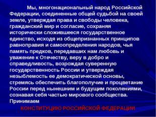 Мы, многонациональный народ Российской Федерации, соединенные общей судьбой