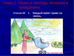 Глава 2. Права и свободы человека и гражданина Статья 20 1. Каждый имеет пра