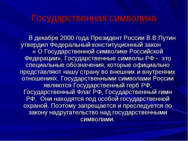 Государственная символика В декабре 2000 года Президент России В.В.Путин утве...