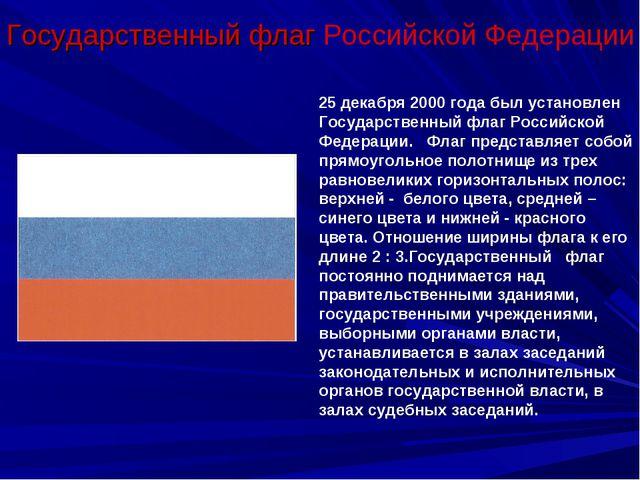 Государственный флаг 25 декабря 2000 года был установлен Государственный флаг...