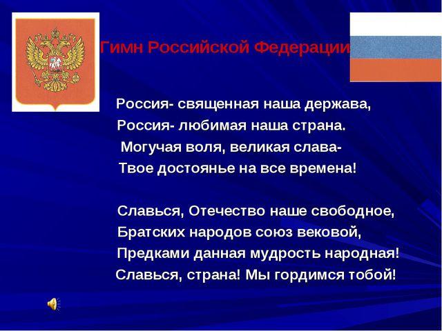 Россия- священная наша держава, Россия- любимая наша страна. Могучая воля, в...