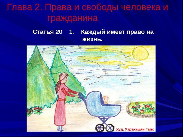 Глава 2. Права и свободы человека и гражданина Статья 20 1. Каждый имеет пра...
