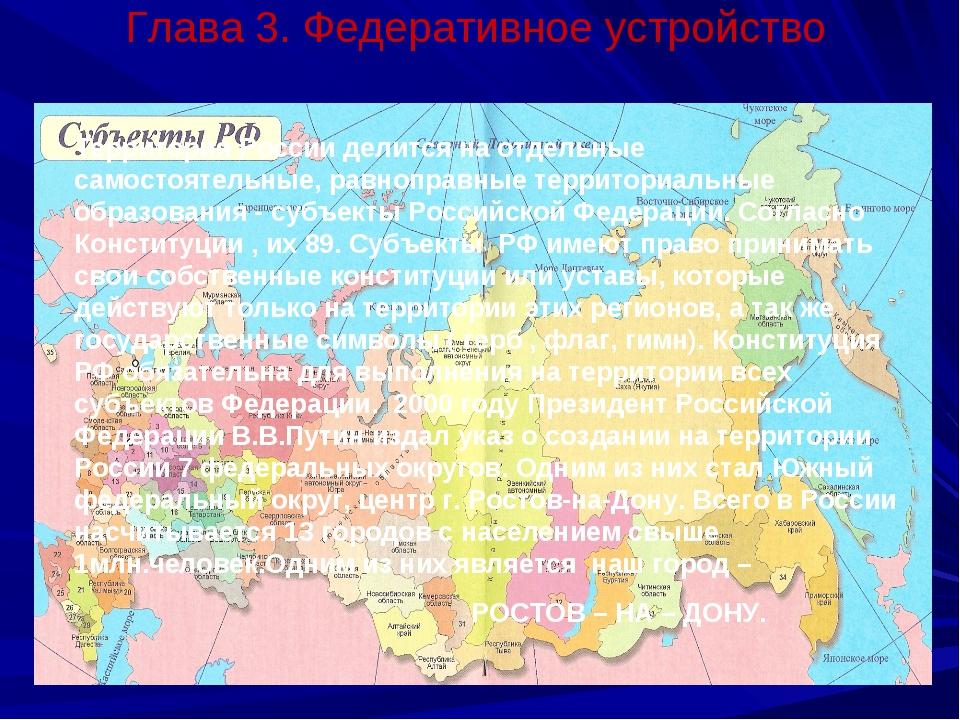 Территория России делится на отдельные самостоятельные, равноправные террито...