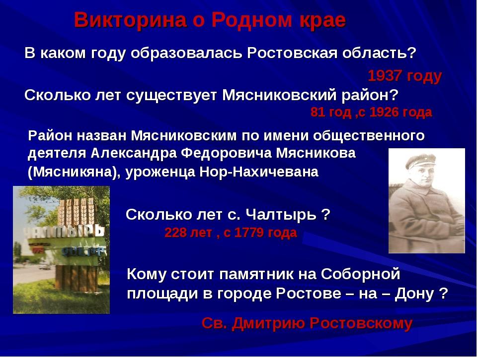 Викторина о Родном крае В каком году образовалась Ростовская область? 1937 г...