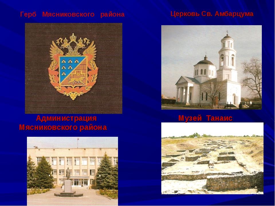 Герб Мясниковского района Церковь Св. Амбарцума Музей Танаис Администрация М...