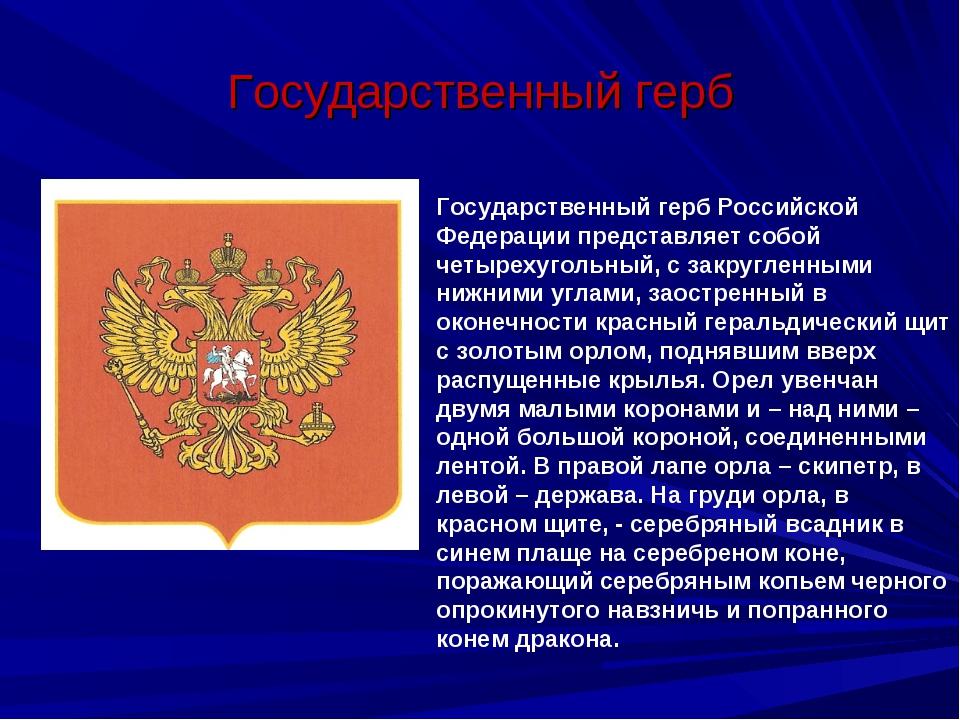 Государственный герб Государственный герб Российской Федерации представляет с...