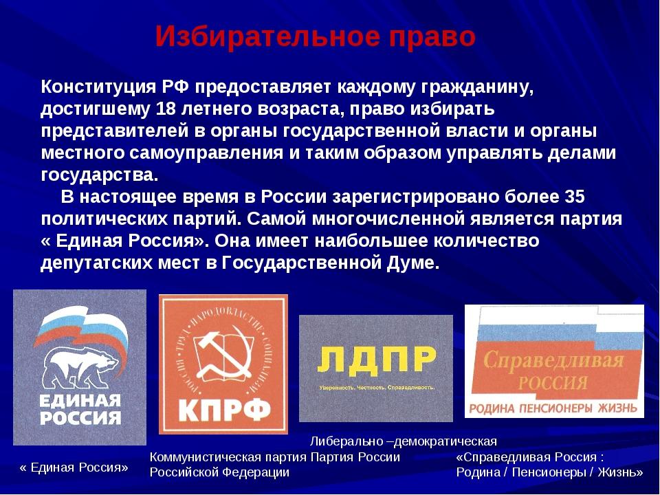 Конституция РФ предоставляет каждому гражданину, достигшему 18 летнего возрас...