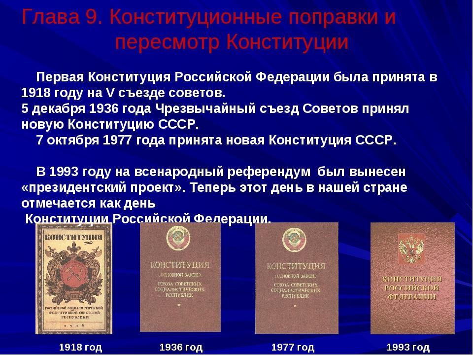 Глава 9. Конституционные поправки и пересмотр Конституции Первая Конституция...