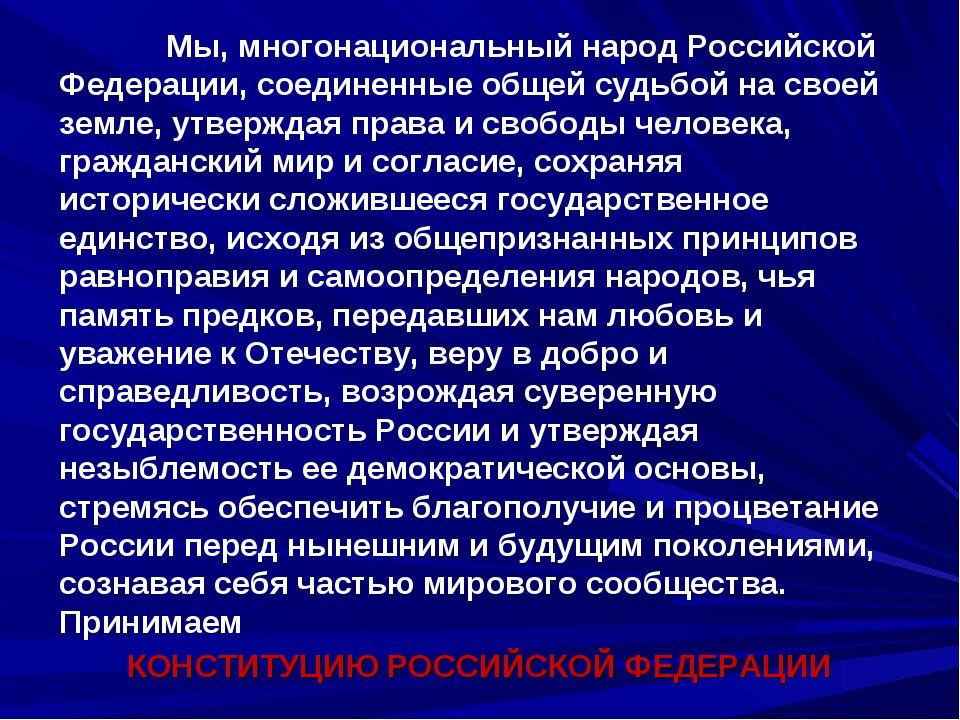 Мы, многонациональный народ Российской Федерации, соединенные общей судьбой...