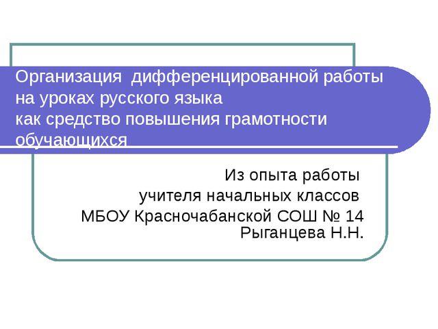 Организация дифференцированной работы на уроках русского языка как средство п...