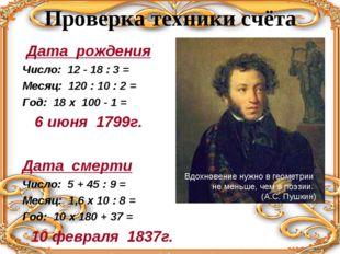 Проверка техники счёта Дата рождения Число: 12 - 18 : 3 = Месяц: 120 : 10 : 2