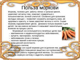 Польза моркови Морковь, полезен для работы лёгких и органов зрения, укрепляет