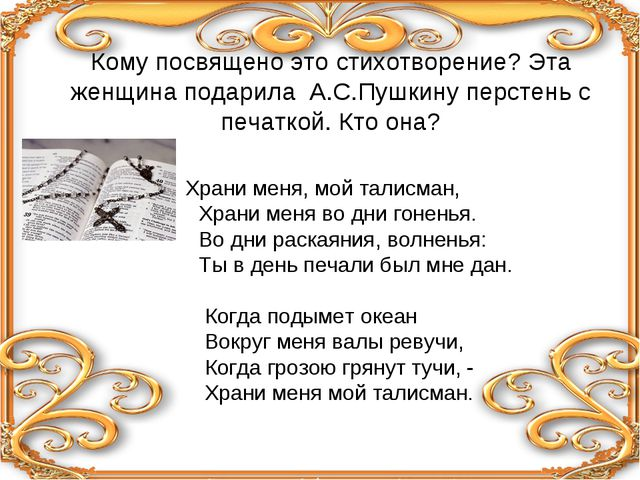 Кому посвящено это стихотворение? Эта женщина подарила А.С.Пушкину перстень...