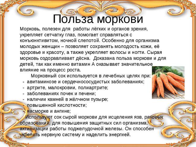 Польза моркови Морковь, полезен для работы лёгких и органов зрения, укрепляет...