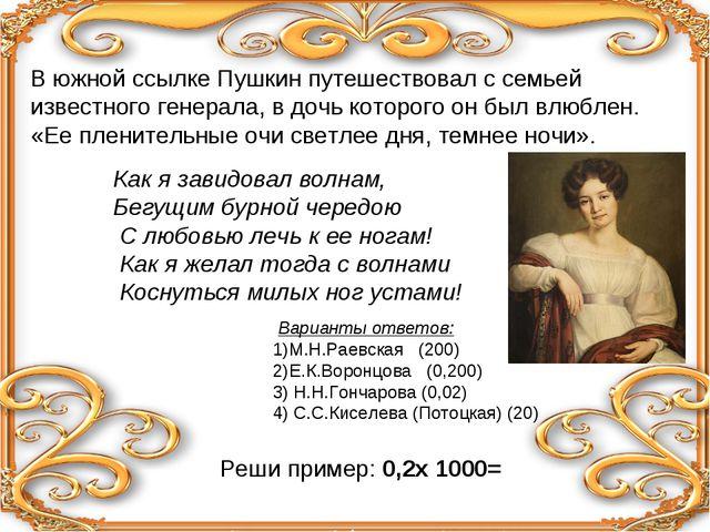 В южной ссылке Пушкин путешествовал с семьей известного генерала, в дочь кото...