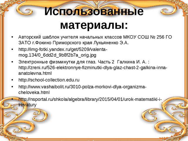 Использованные материалы: Авторский шаблон учителя начальных классов МКОУ СОШ...