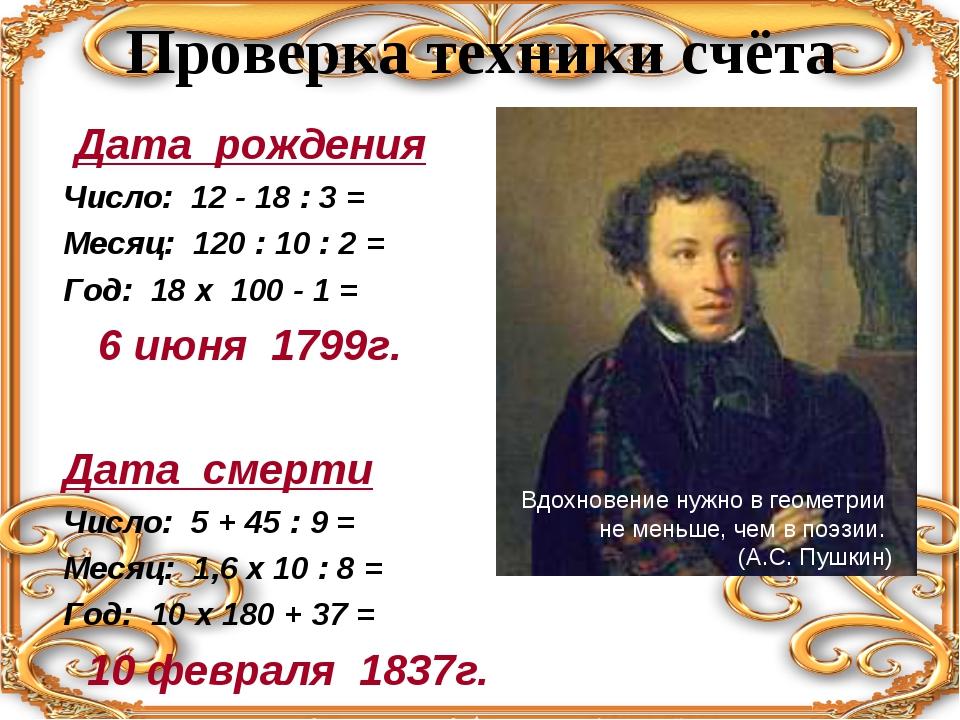 Проверка техники счёта Дата рождения Число: 12 - 18 : 3 = Месяц: 120 : 10 : 2...