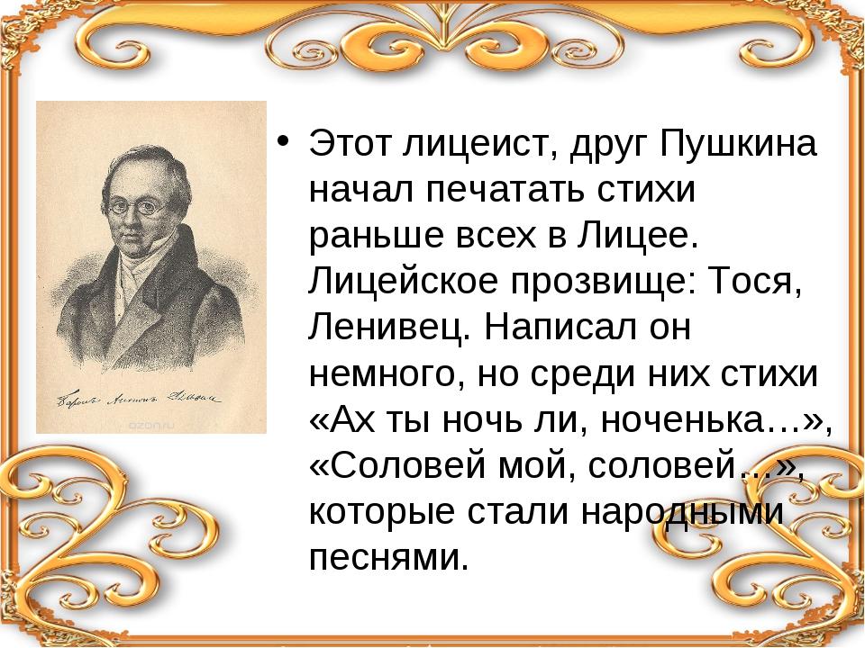 Этот лицеист, друг Пушкина начал печатать стихи раньше всех в Лицее. Лицейско...