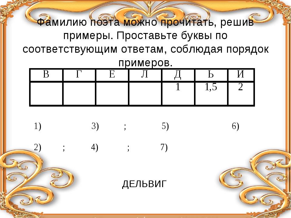 Фамилию поэта можно прочитать, решив примеры. Проставьте буквы по соответств...
