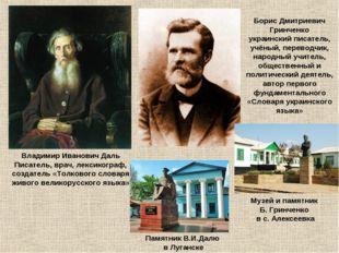 Памятник В.И.Далю в Луганске Владимир Иванович Даль Писатель, врач, лексикогр