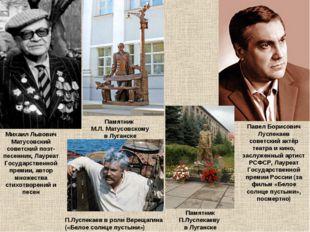 Михаил Львович Матусовский советский поэт-песенник, Лауреат Государственной п