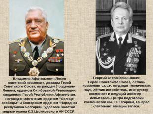 Владимир Афанасьевич Ляхов советский космонавт, дважды Герой Советского Союза