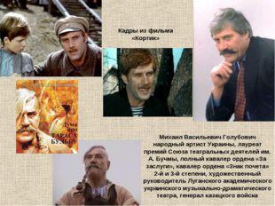Михаил Васильевич Голубович народный артист Украины, лауреат премий Союза теа