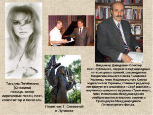 Татьяна Печёнкина (Снежина) певица, автор лирических песен, поэт, композитор