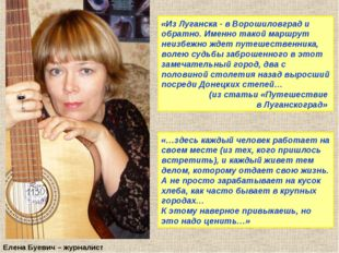 «Из Луганска - в Ворошиловград и обратно. Именно такой маршрут неизбежно ждет