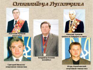 Николай Чужиков гребля на байдарке и каноэ Владимир Беляев волейбол Анатолий