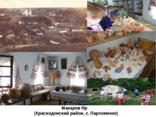 Макаров Яр (Краснодонский район, с. Пархоменко)