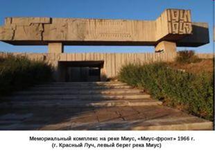 Мемориальный комплекс на реке Миус, «Миус-фронт» 1966 г. (г. Красный Луч, ле